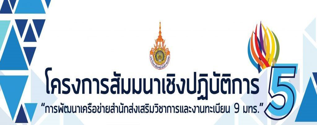 """ด้วย มทร.ธัญบุรี จัดโครงการสัมมนาเชิงปฏิบัติการ """"การพัฒนาเครือข่ายสำนักส่งเสริมวิชาการและงานทะเบียน 9 มทร."""" ครั้งที่ 5 ระหว่างวันที่ 24 – 25 กุมภาพันธ์ 2563"""